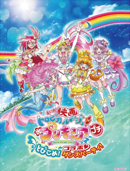 Cover Eiga Tropical-Rouge! Precure: Petit Tobikome! Collabo Dance Party!