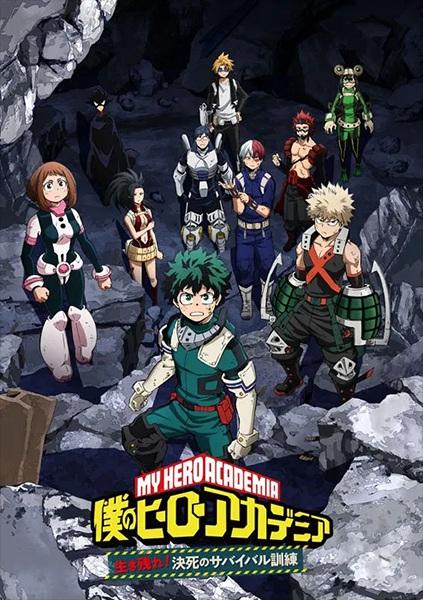 Boku no Hero Academia: Ikinokore! Kesshi no Survival Kunren Anime Cover
