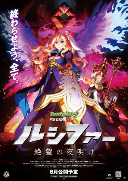 Cover Monster Strike the Movie: Lucifer - Zetsubou no Yoake