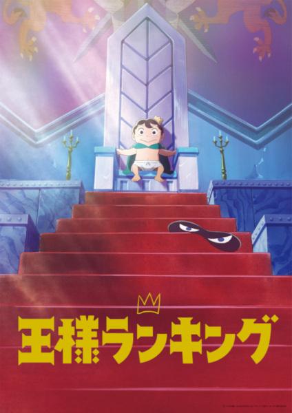 Ousama Ranking Anime Cover