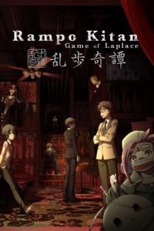 Ranpo Kitan: Game of Laplace picture