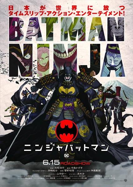 Ninja Batman (Batman Ninja) poster