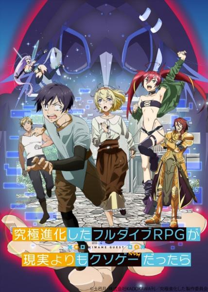 Kyuukyoku Shinka shita Full Dive RPG ga Genjitsu yori mo Kusoge Dattara Anime Cover