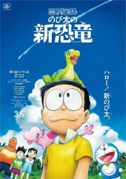 Doraemon the Movie 2020: Nobita's New Dinosaur, Doraemon Movie 40: Nobita no Shin Kyouryuu