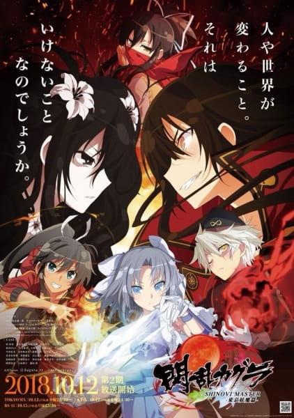 Senran Kagura Shinovi Master: Tokyo Youma-hen ตอนที่ 1-12 จบ ซับไทย
