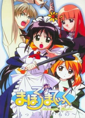 Mahoromatic: Automatic Maiden - Motto Utsukushii Mono