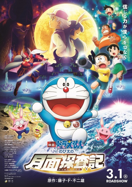 Eiga Doraemon: Nobita no Getsumen Tansaki