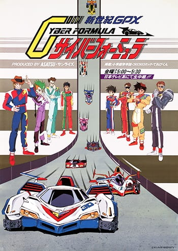 Cyber Formula: Shinseki-GPX poster