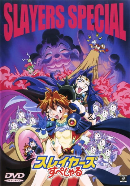 Slayers: The Book of Spells, Slayers: The Book of Spells,  Slayers Special OVA,  スレイヤーズすぺしゃる