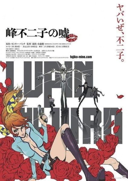 Lupin the IIIrd: Mine Fujiko no Uso, LUPIN THE IIIRD 峰不二子の嘘