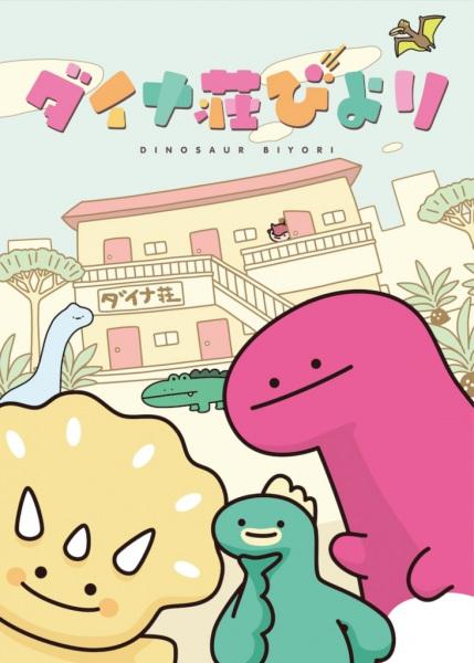 Cover Dinosaur Biyori