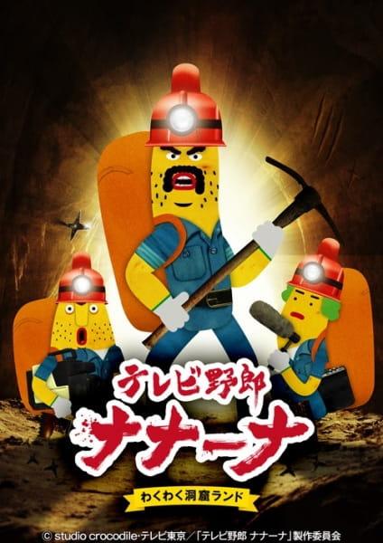 TV Yarou Nanana: Wakuwaku Doukutsu Land