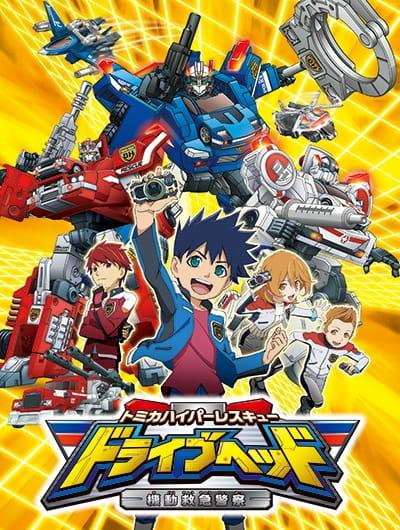 Cover Tomica Hyper Rescue Drive Head: Kidou Kyuukyuu Keisatsu