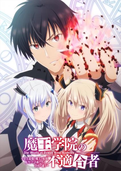 Maou Gakuin no Futekigousha: Shijou Saikyou no Maou no Shiso, Tensei shite Shison-tachi no Gakkou e Anime Cover