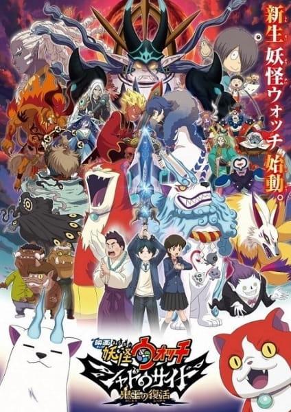 Eiga Youkai Watch: Shadow Side - Oni Ou no Fukkatsu