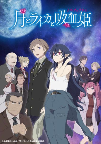 Tsuki to Laika to Nosferatu Anime Cover