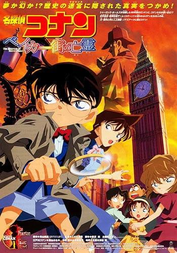 Cover Meitantei Conan: Baker Street no Bourei