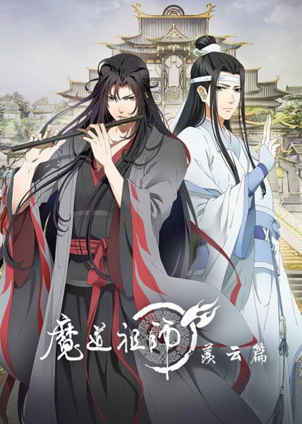 Mo Dao Zu Shi 2nd Season Anime Cover