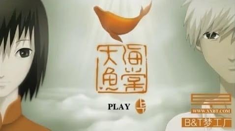 Da Yu Hai Tang, Big Fish & Begonia,  大鱼海棠