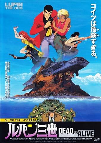 Lupin III: Dead or Alive, Lupin III: Dead or Alive,  Rupan Sansei: Dead or Alive,  ルパン三世 DEAD OR ALIVE