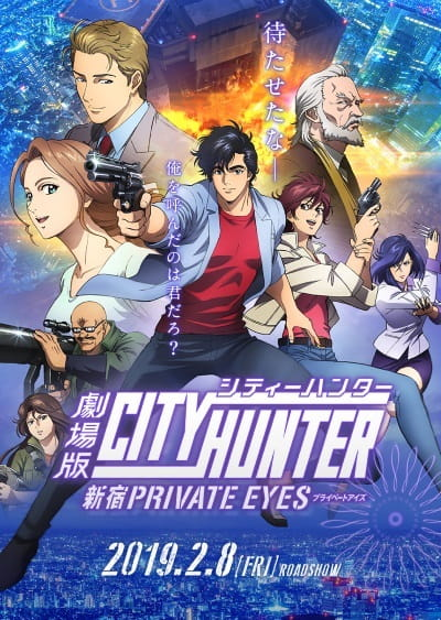 City Hunter Movie: Shinjuku Private Eyes Anime Cover