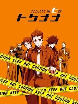 Keishichou Tokumubu Tokushu Kyouakuhan Taisakushitsu Dainanaka: Tokunana OVA Anime Cover