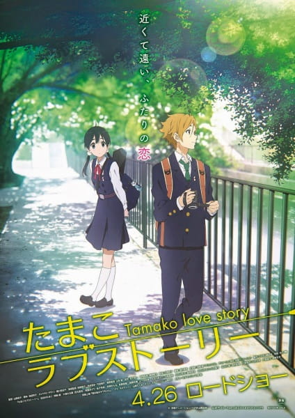 Tamako Love Story, Tamako Market Movie,  たまこラブストーリー