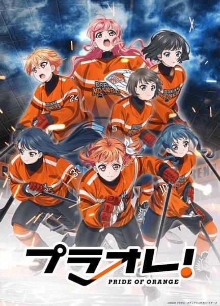 Puraore! Pride of Orange Anime Cover