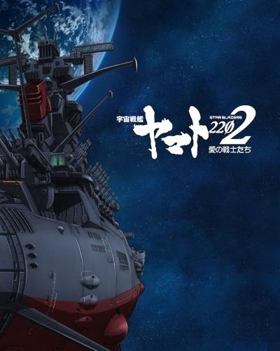Star Blazers: Space Battleship Yamato 2202, Star Blazers: Space Battleship Yamato 2202,  Uchuu Senkan Yamato 2202: Ai no Senshi-tachi Summary, Uchuu Senkan Yamato 2202: Ai no Senshi-tachi Soushuuhen,  宇宙戦艦ヤマト2202愛の戦士たち 総集篇
