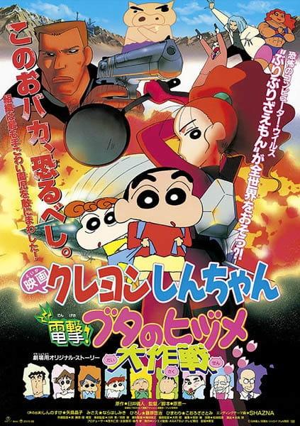 Crayon Shin-chan Movie 06: Dengeki! Buta no Hizume Daisakusen, Eiga Crayon Shin-chan: Dengeki! Buta no Hizume Daisakusen, Crayon Shin-chan: Blitzkrieg! Pig's Hoof's Secret Mission,  映画 クレヨンしんちゃん 電撃!ブタのヒヅメ大作戦