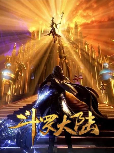 Cover Douluo Dalu: Xiao Wu Juebie