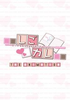 Shigokare: Ecchi na Joshi Daisei to Doki x2 Love Lesson!! The Animation