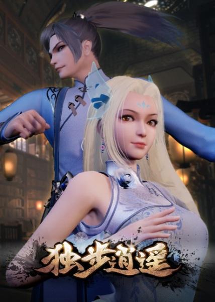 Cover Dubu Xiaoyao