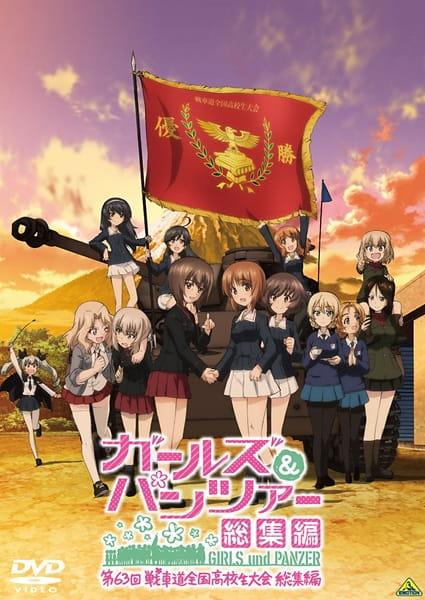 Girls & Panzer: Dai 63-kai Senshadou Zenkoku Koukousei Taikai Recap, Girls und Panzer, Girls & Panzer: Dai 63-kai Senshadou Zenkoku Koukousei Taikai Soushuuhen,  ガールズ&パンツァー 第63回戦車道全国高校生大会 総集編