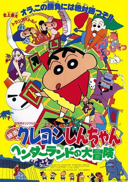 Crayon Shin-chan Movie 04: Henderland no Daibouken, Eiga Crayon Shin-chan: Henderland no Daibouken, Crayon Shin-chan: Adventure in Henderland,  クレヨンしんちゃん ヘンダーランドの大冒険