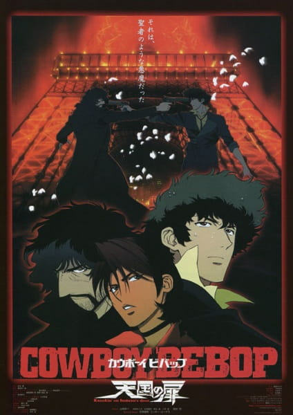 Cowboy Bebop: The Movie, Cowboy Bebop: The Movie,  Cowboy Bebop: Knockin' on Heaven's Door,  カウボーイビバップ 天国の扉