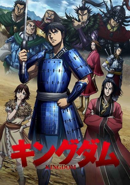 Kingdom 3rd Season Anime Cover