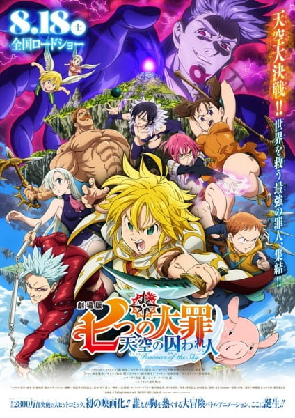 The Seven Deadly Sins: Prisoners of the Sky poster