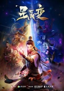 xingchen-bian-season-2nd-stellar-transformation-2
