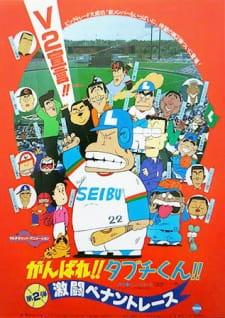 Ganbare!! Tabuchi-kun!! Gekitou Pennant Race