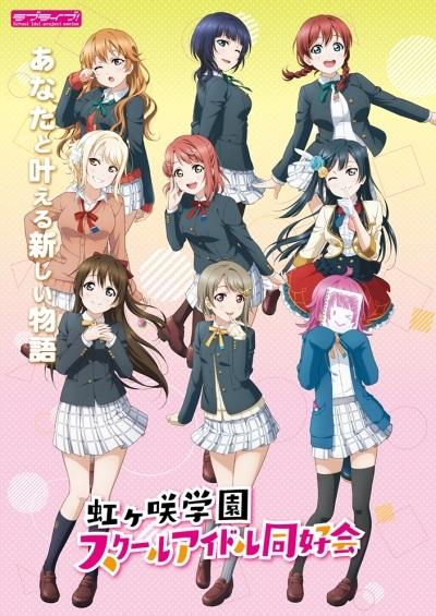 Love Live! Nijigasaki Gakuen School Idol Doukoukai, ラブライブ! 虹ヶ咲学園スクールアイドル同好会