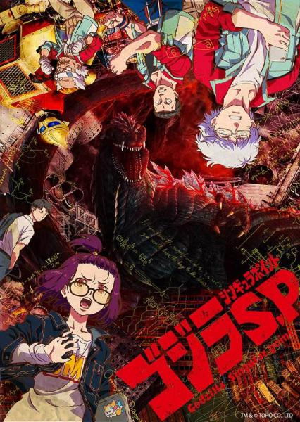 Cover Godzilla S.P