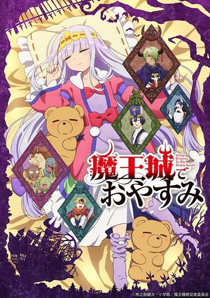 Maoujou de Oyasumi Anime Cover