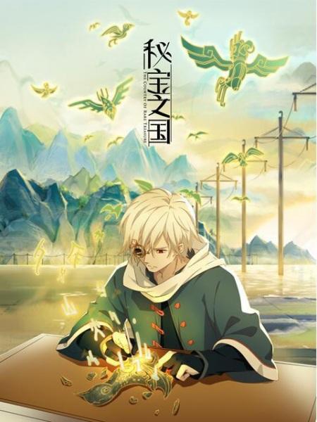 Cover Mi Bao Zhi Guo