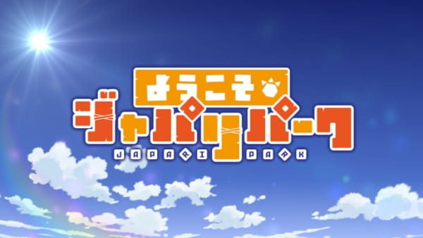 Welcome to the JAPARI PARK, Welcome to the JAPARI PARK,  Kemono Friends: Youkoso Japari Park,  ようこそジャパリパーク