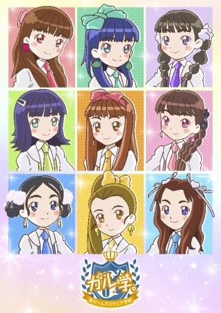 Gal-gaku.: Hijiri Girls Square Gakuin, ガル学. ~聖ガールズスクエア学院~