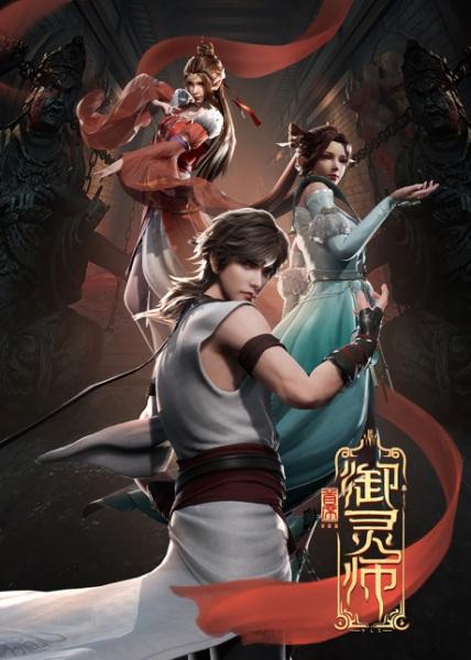Cover Shouxi Yu Ling Shi