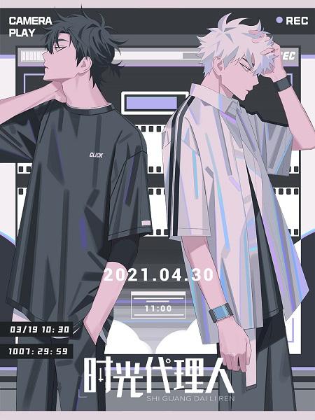 Shiguang Daili Ren Anime Cover