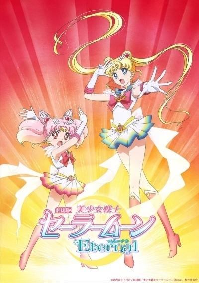 Znalezione obrazy dla zapytania Bishoujo Senshi Sailor Moon Eternal