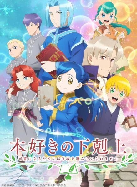 Honzuki no Gekokujou: Shisho ni Naru Tame ni wa Shudan o Erande Iraremasen (2020)